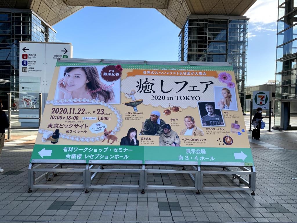 癒しフェア2020 in Tokyo